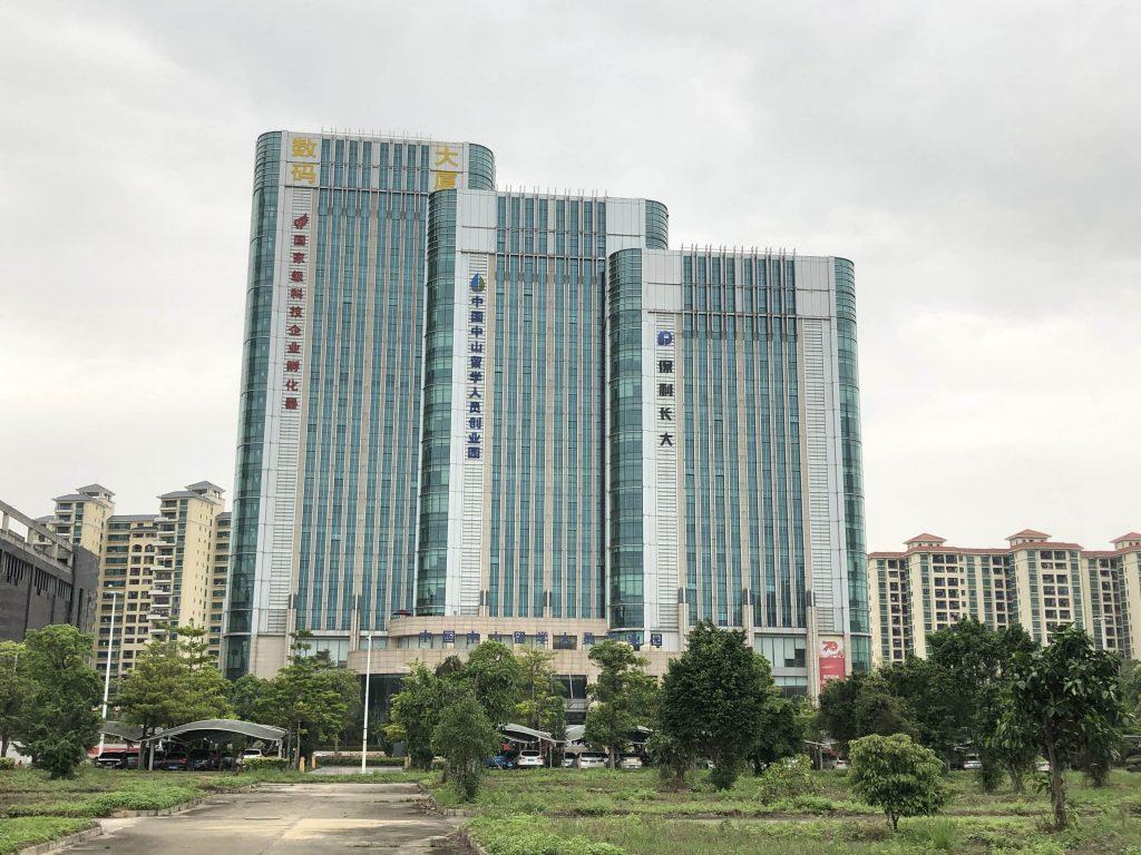 中山数码大厦