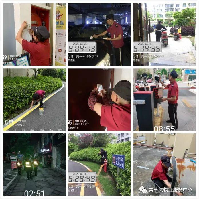 青草湾物业服务中心工作简报(2020年5月)