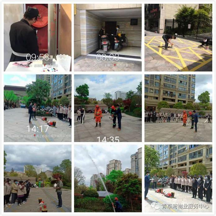青草湾物业服务中心工作简报(2020年4月)