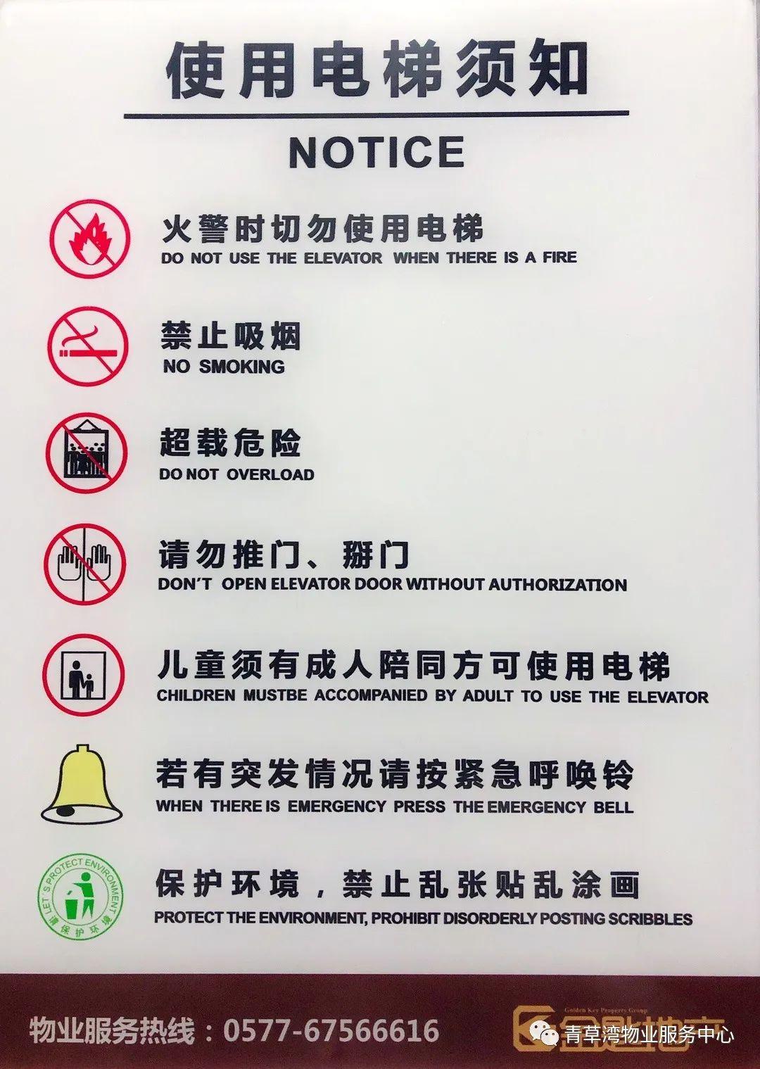 电梯安全使用常识
