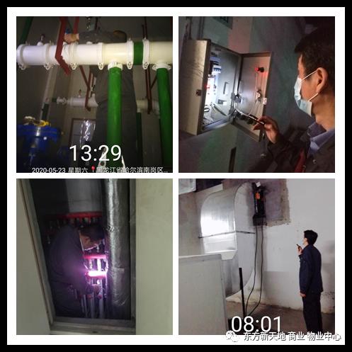 东方新天地(商业)物业服务工作简报(2020年5月)