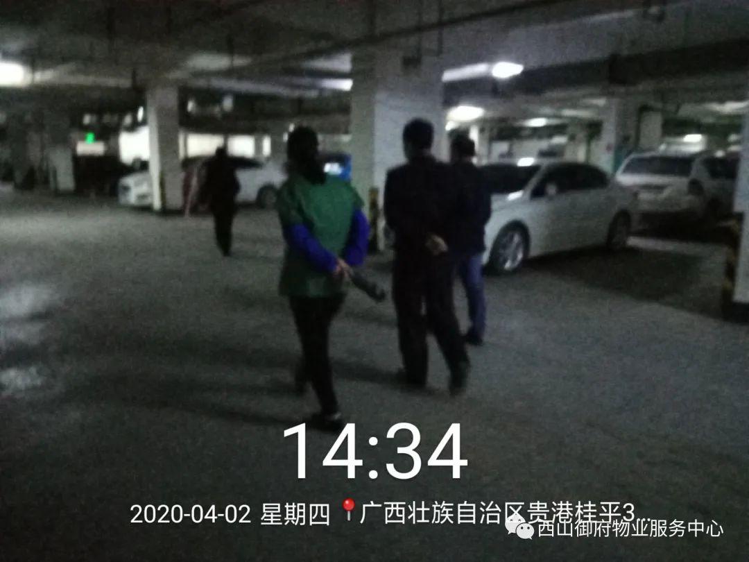 西山御府物业服务中心工作简报(2020年4月)