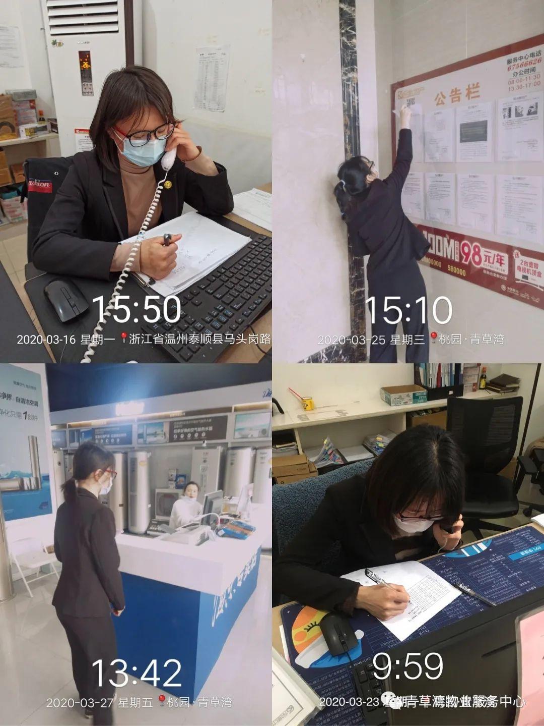 青草湾物业服务中心工作简报(2020年3月)