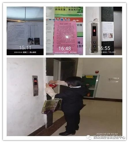 西山御府物业服务中心工作简报(2020年3月)