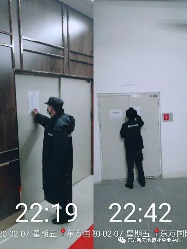 东方新天地(商业)物业服务中心简报