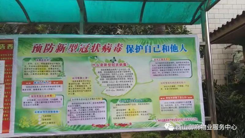 西山御府物业服务中心工作简报(2020年2月)