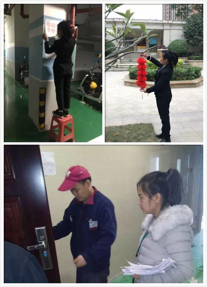 凯旋国际物业服务中心工作简报(2020年1月)