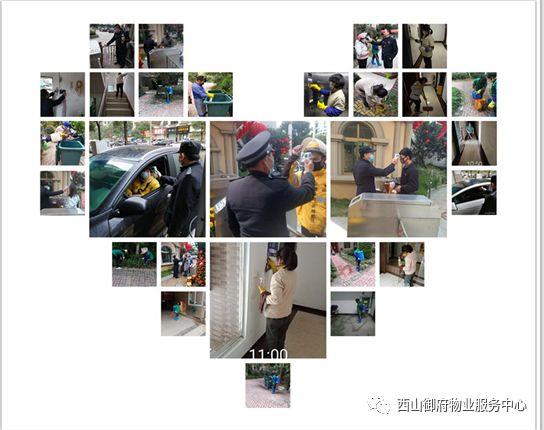 西山御府物业服务中心工作简报(2020年1月)