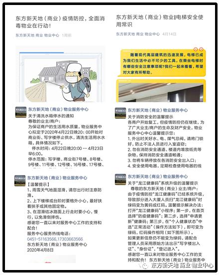 东方新天地(商业)物业服务工作简报