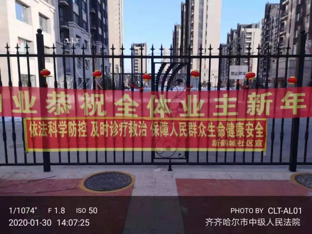 乐鹤公元服务中心(2020年1月)