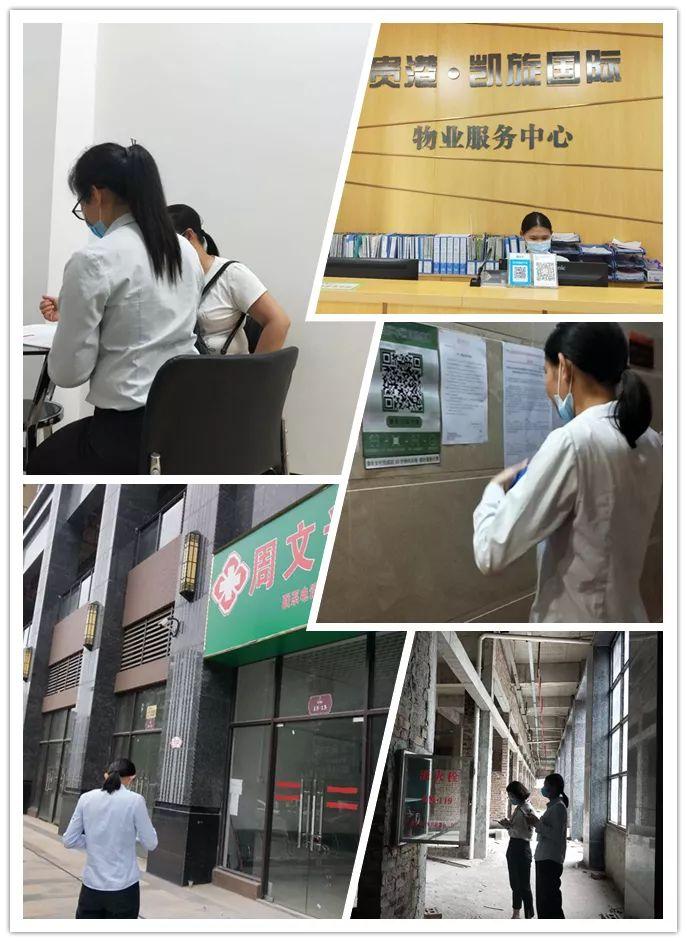 凯旋国际物业服务中心工作简报(2020年5月)