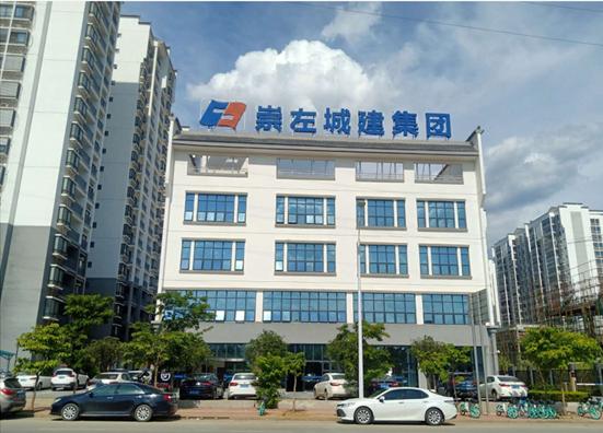 崇左城建集团综合楼