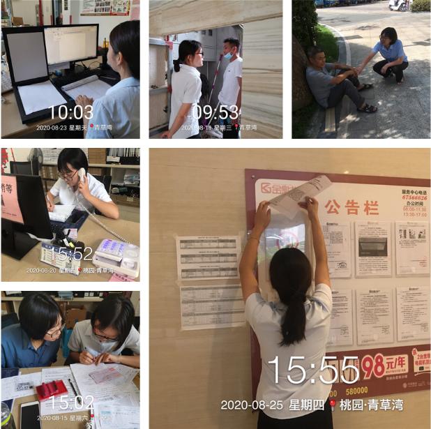 青草湾物业服务中心工作简报(2020年8月)