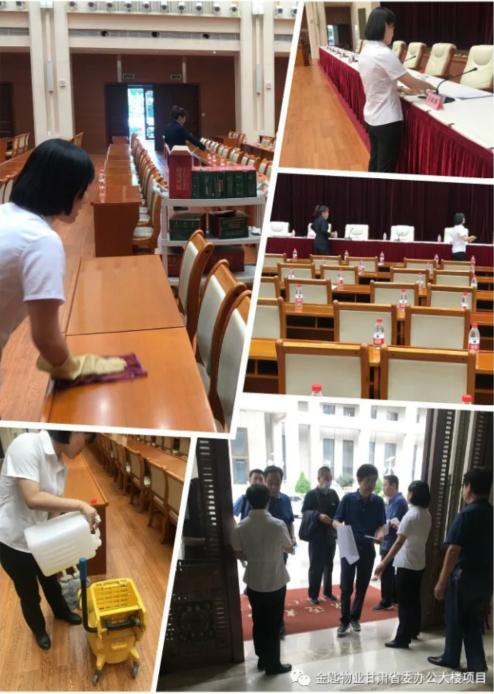 甘肃省委办公大楼项目2020年8月份工作简报