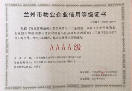 金匙物业兰州分公司获得AAAA级企业信用等级证书
